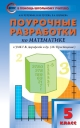Математика 5 кл. Поурочные разработки к УМК Дорофеева